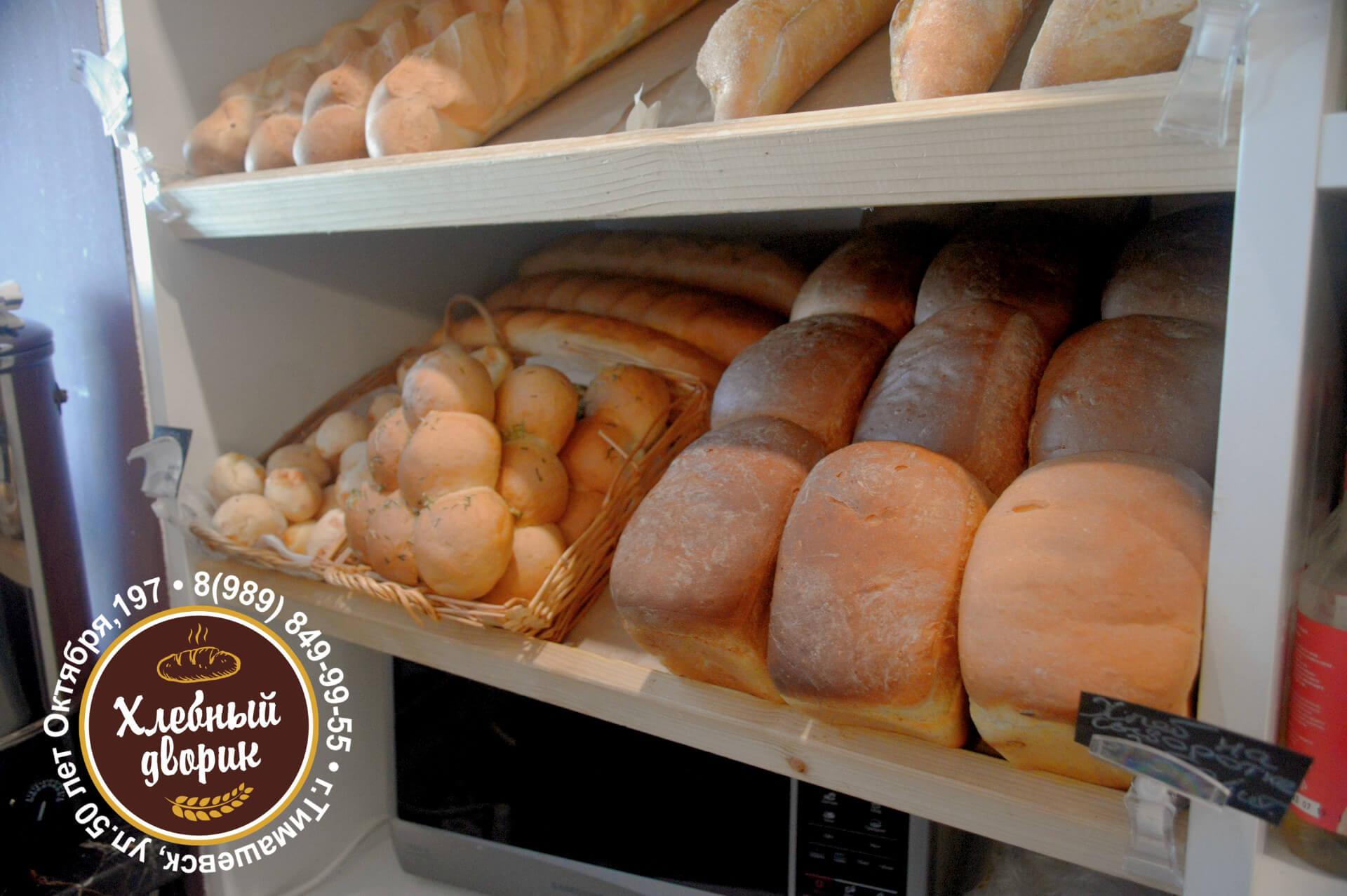 Свежие хлебо-булочные изделия в кондитерской Хлебный дворик в Тимашевске