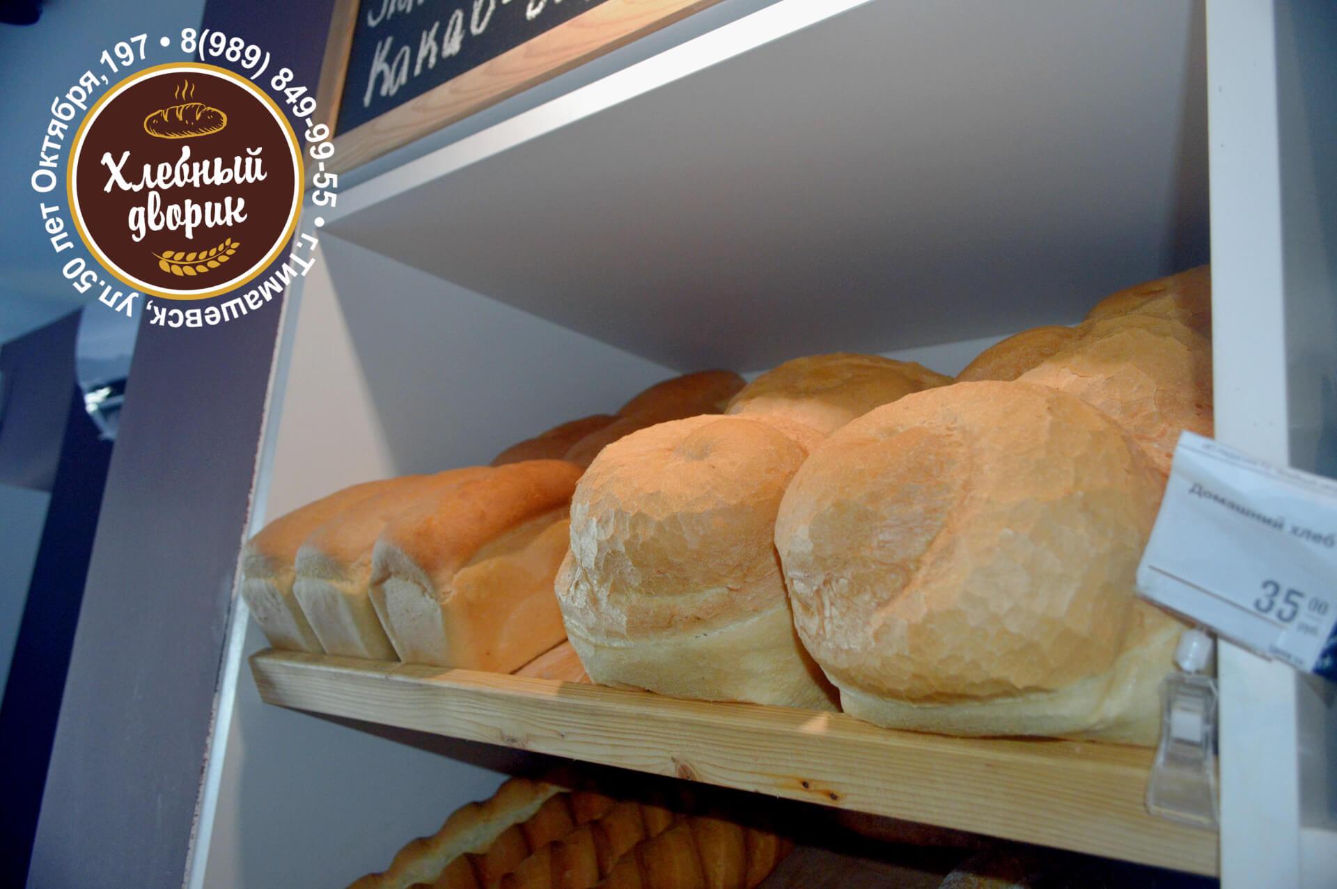 Свежий домашний хлеб в кондитерской Хлебный дворик в Тимашевске